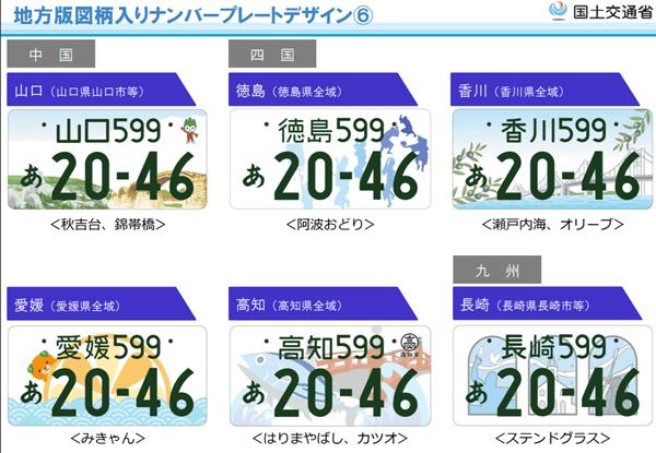 図柄入りナンバープレート【中国・四国・九州地方】