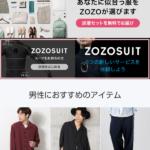 無料の新しいZOZOSUIT(ゾゾスーツ)が届いた!ゾゾタウンでの使い方や特徴まとめ!