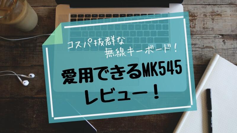 MK545アイキャッチ