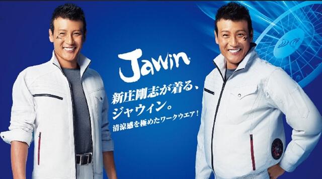 Jyawin-自重堂-新庄剛志