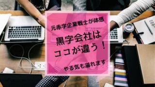 黒字会社アイキャッチ
