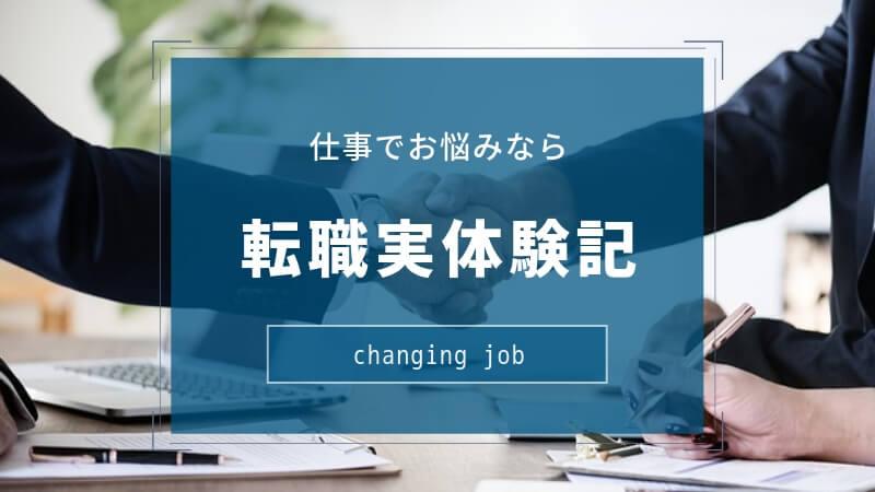 changing job