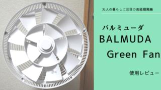 バルミューダ扇風機アイキャッチ